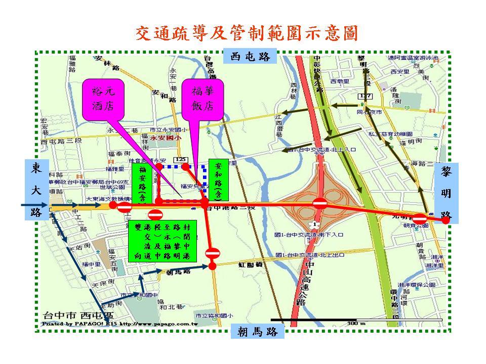 江陳會三階段管制示意