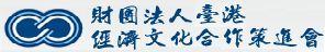 连接到 财团法人台湾经济文化合作策进会( 另开新窗)